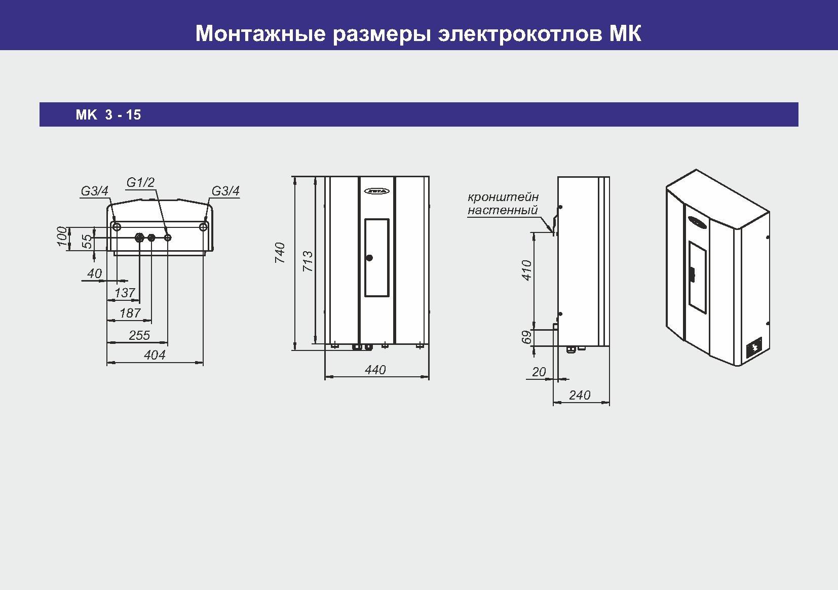 Электрокотел Зота МК 3-15 монтажные размеры